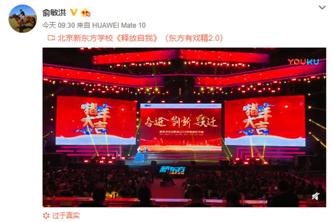 新东方年会节目《释放自我》火啦!网友直呼:过于真实